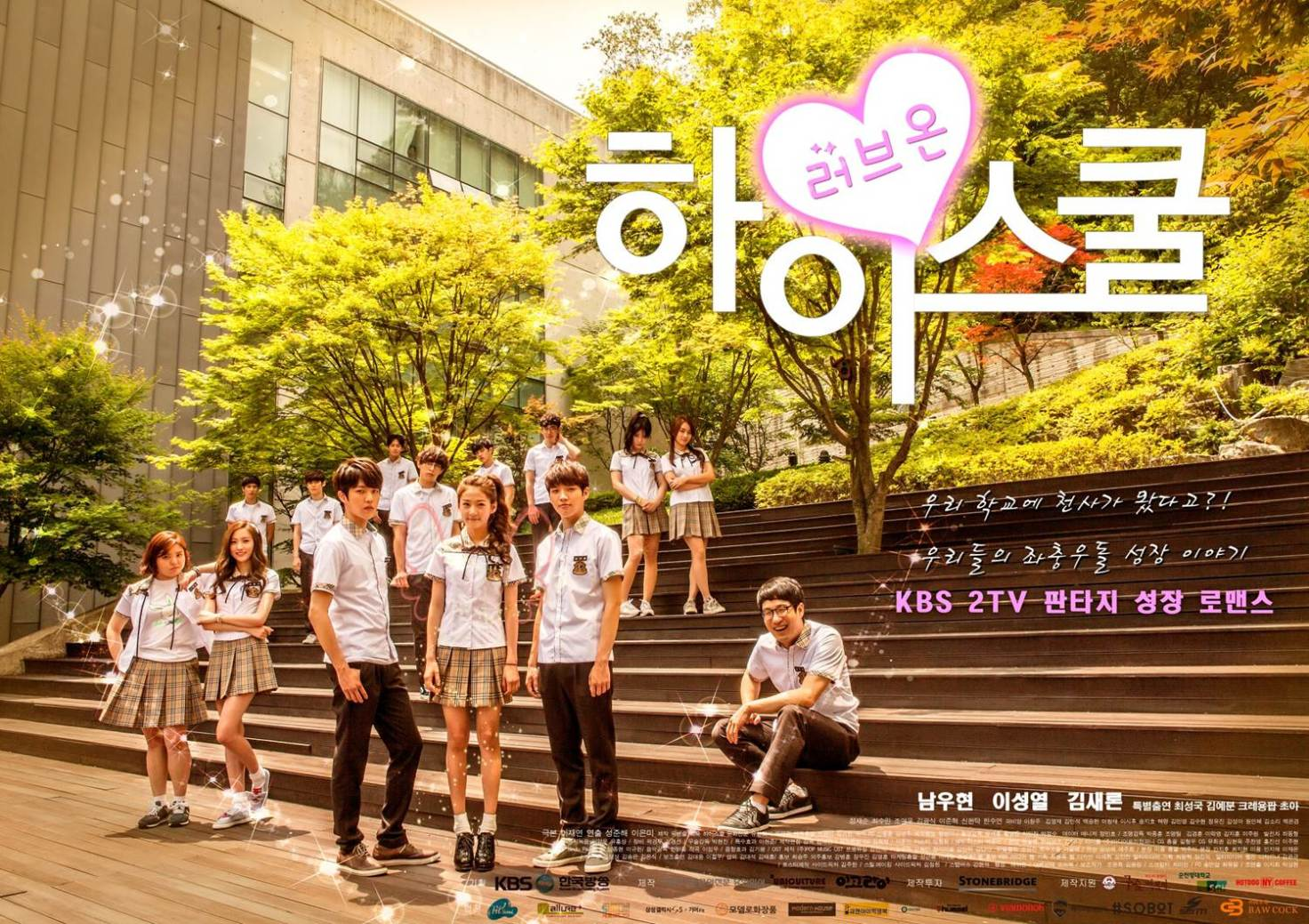 «Дорамы Корейские Про Школу И Любовь Смотреть Онлайн» — 2008